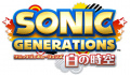 Sonic Generations White Time and Space Logo.jpg