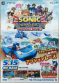 Sonic All Stars Racing Transformed Poster.jpeg