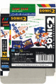 Sonic The Hedgehog 2 GG Japan Meisaku Cover Back.jpg