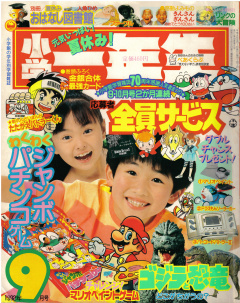 ShogakuIchinensei Cover 1992 09.jpg