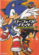 SA2BattlePerfectGuide Book JP.jpg