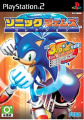 Sonic Gems Collection PS2 TW.jpg